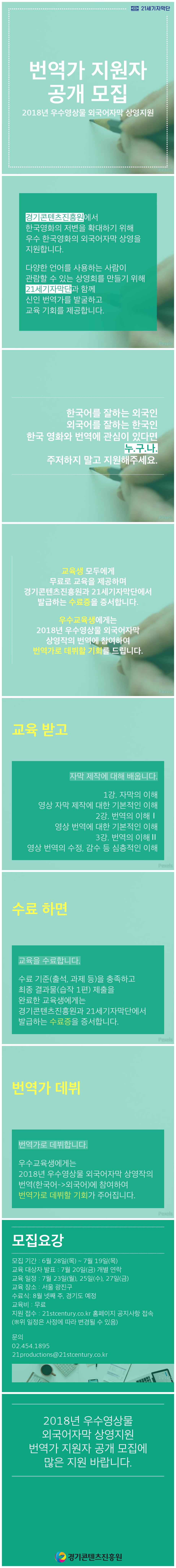 세로 이어붙인 파일_번역가 지원자 공개 모집